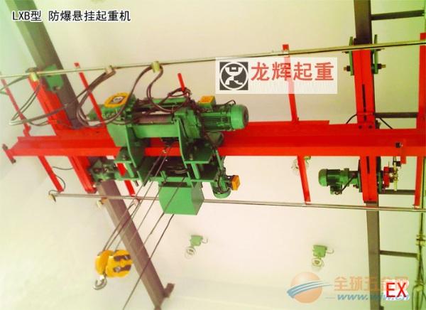 LXB型 防爆电动葫芦悬挂起重机价格
