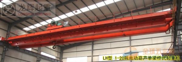 LHY型 冶金电动葫芦桥式起重机