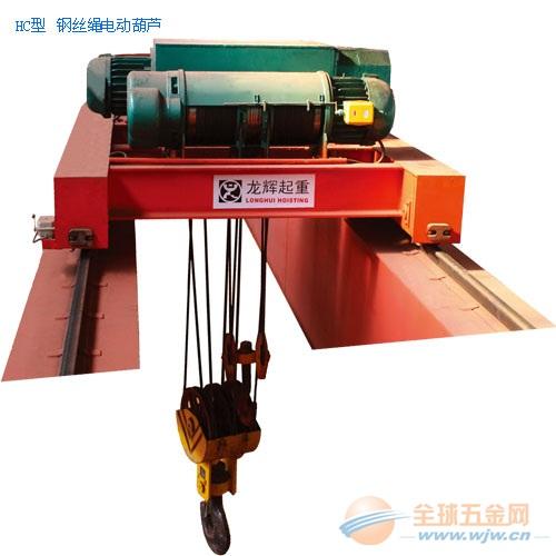 HC型 钢丝绳电动葫芦