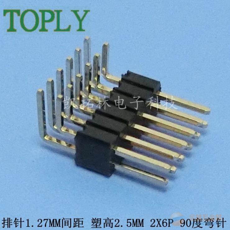 弯脚排母间距1.27*8.5mm/加长针90度/双排弯针