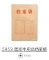 青浦档案袋档案盒批发