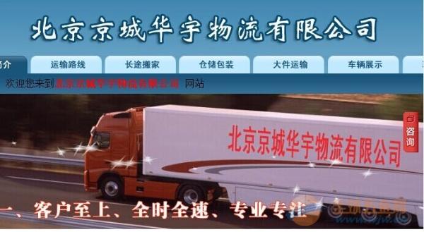 北京托运公司查询 诚信企业 取货及时