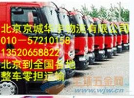 设备 北京配货站 专业设备托运公司 13520658822