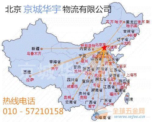北京到榆林物流专线 陕西全境整车零担 搬家运输