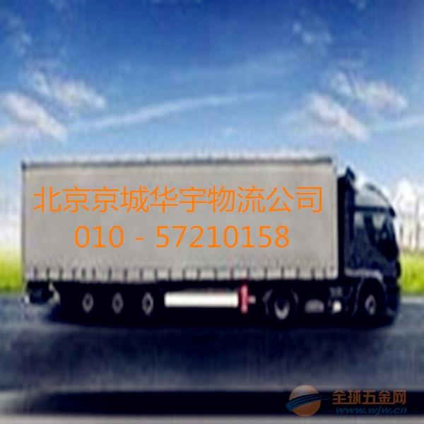 北京物流公司 国内物流 大件运输