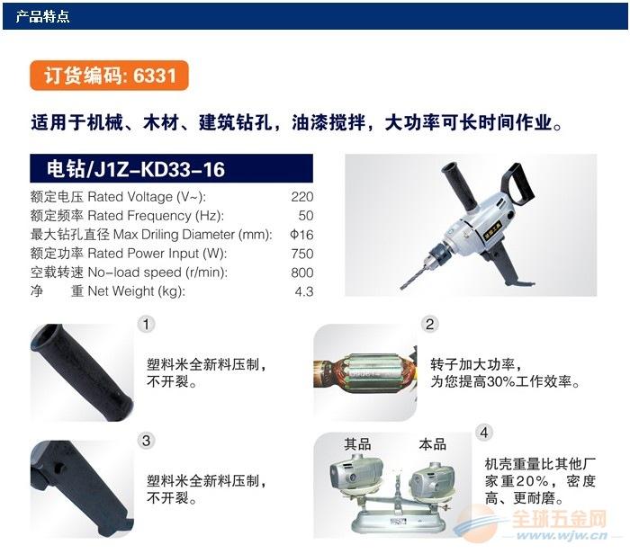 坚固16MM手电钻(搅拌型)