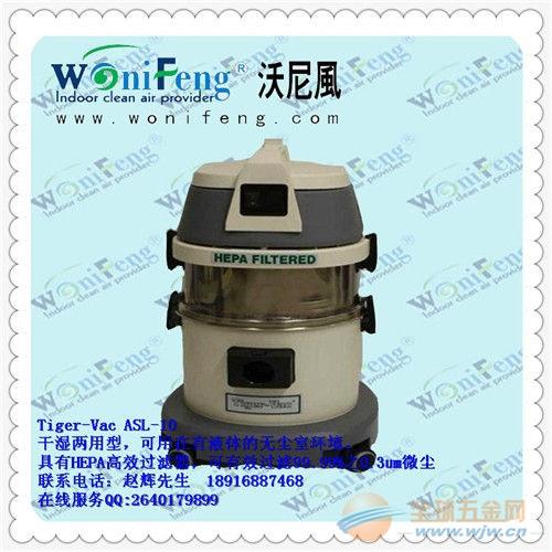 无尘室专用吸尘器Tiger-Vac CR-1(含HEPA)