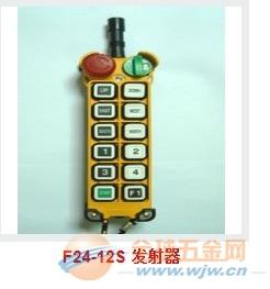 F24-12S,台湾禹鼎遥控器,起重机遥控器,行车遥控器