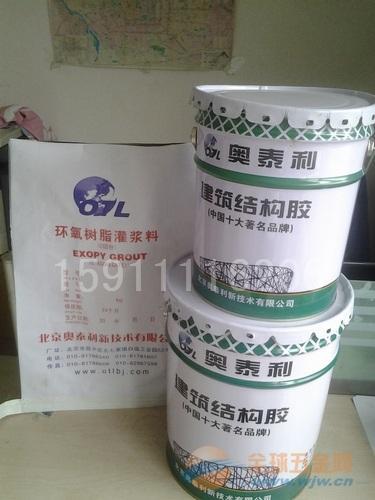 环氧树脂灌浆料,北京环氧树脂灌浆料厂家价格