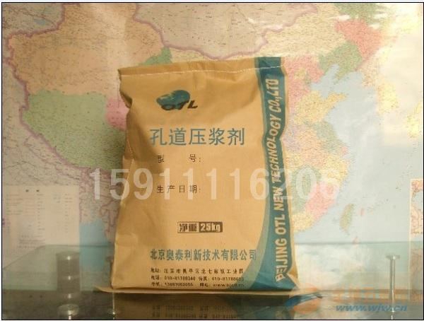 孔道压浆剂,北京孔道压浆剂厂家