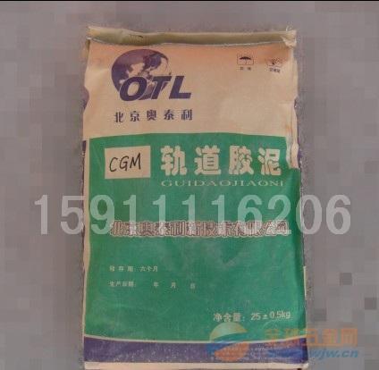 轨道胶泥,北京轨道胶泥厂家