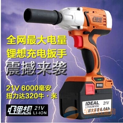 锂想电动扳手 锂想电动螺丝刀