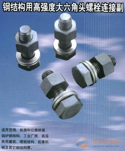 钢结构螺栓 钢结构规格 钢结构螺丝