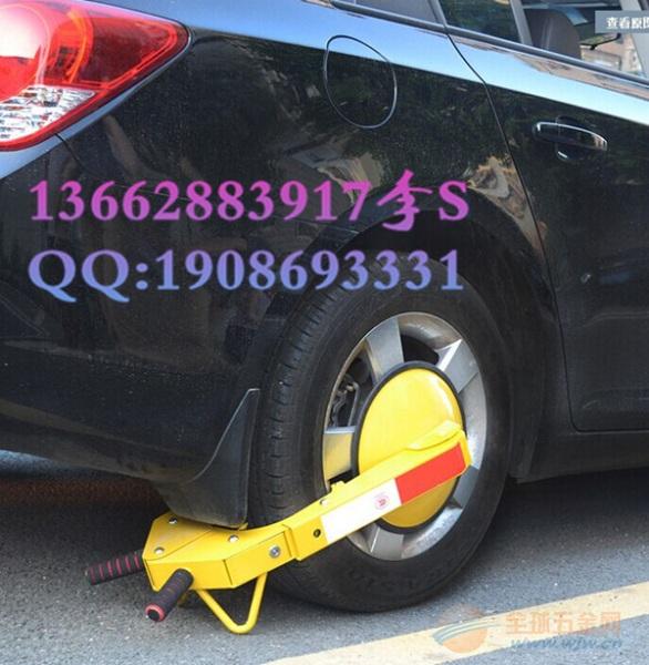锁车轮胎汽车车轮锁