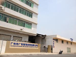 广州市广京装饰材料有限公司