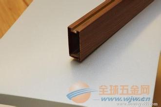 广西木纹铝方通木纹铝方通生产