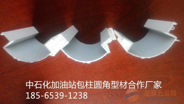 中石化加油站包柱圆角压条/圆角铝型材指定供应厂家