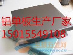 长泰县2.5MM厚度铝单板厂家地址15015549108