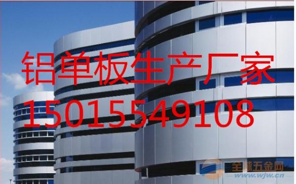 洛寧縣鋁蜂窩板一平米多少錢15015549108