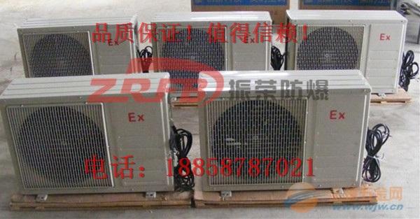 炼金厂防爆空调,1P防爆空调。1.5P防爆空调