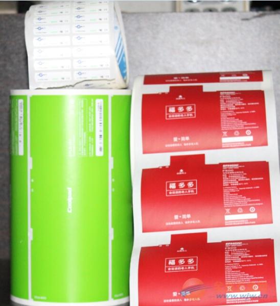 商品包装标签
