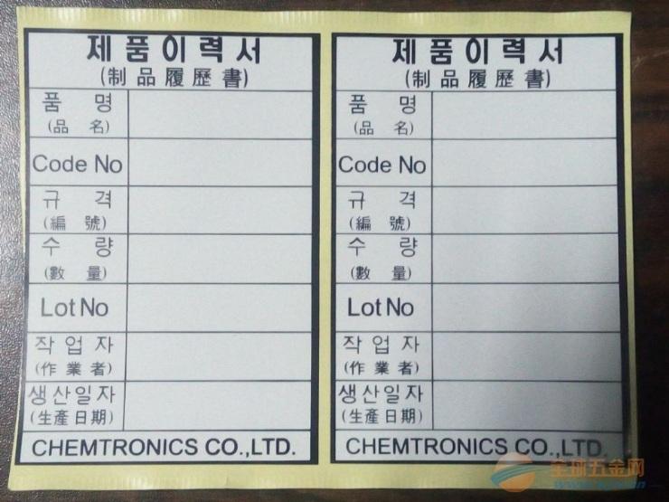 定制韩文出货标签