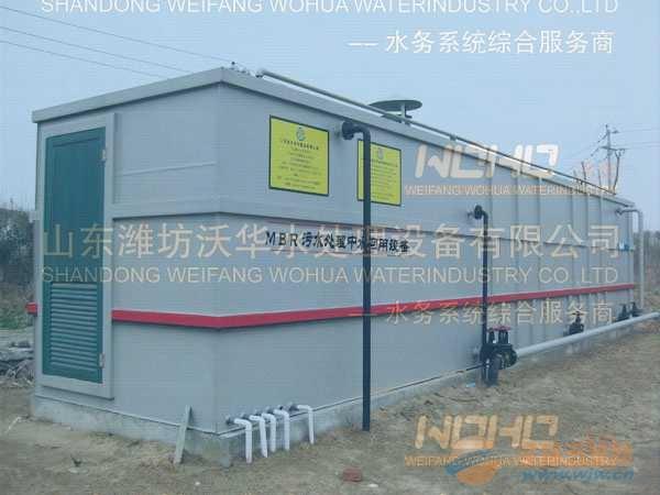 医疗污水处理站