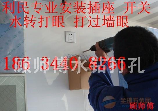 空调打孔,家庭打孔,工程打孔,开门洞,捣墙捣地
