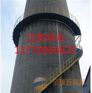 铜陵市《欢迎访问》60米水泥烟囱安装旋转梯平台公司哪家好?