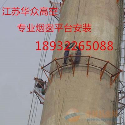 淮北市《欢迎访问》60米水泥烟囱安装旋转梯平台公司哪家好?