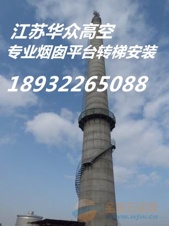 80米水泥烟囱安装旋转梯公司 欢迎您访问