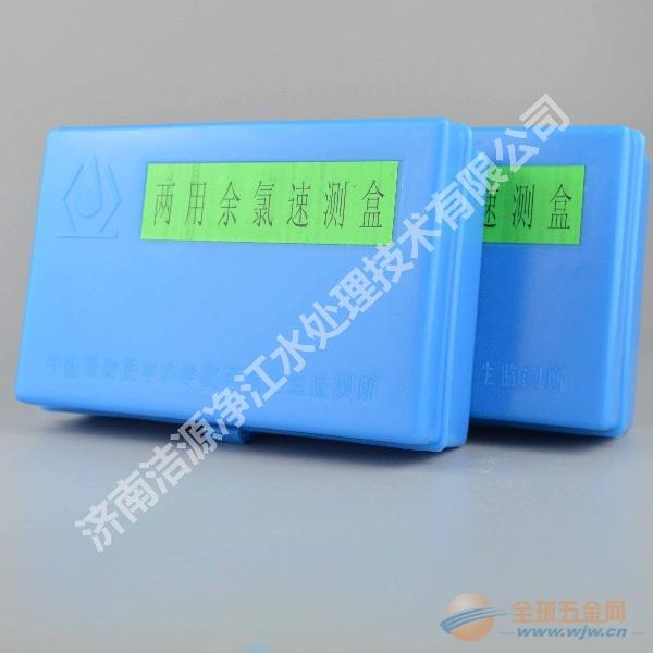 余氯测试盒@余氯速测盒的使用方法@余氯测试盒说明书