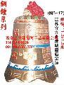 上海铸造喇叭形铜钟厂家