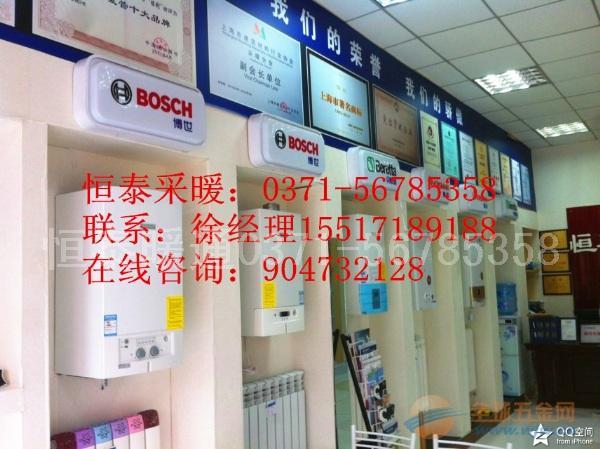 郑州壁挂炉郑州地暖郑州散热器郑州博世壁挂炉代理