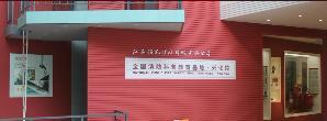 全国消防科普教育基地