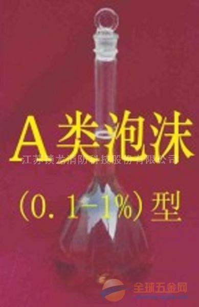 北京压缩空气A类泡沫液