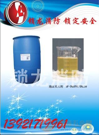 保定水成膜灭火剂厂家价格