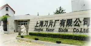 上海刀片厂