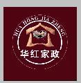 杭州华红家政服务有限公司