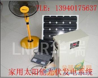 辽阳太阳能发电|辽阳光伏供电系统|辽阳家用太阳能发电系统