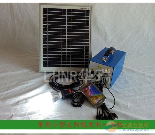 阜新家用太阳能供电厂家|阜新太阳能供电系统厂家