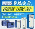 营口应急电源维修|营口EPS电源维修|营口应急电源柜维修