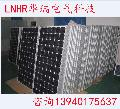 朝阳太阳电池板|朝阳太阳能发电板|朝阳电池板