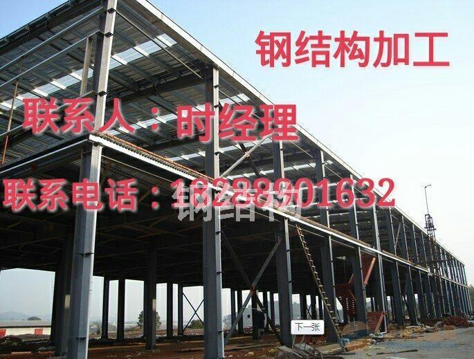 云南钢结构加工 昆明钢结构加工价格