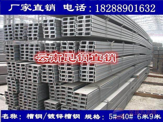 昆明槽钢_槽钢价格,槽钢品牌|厂家批发 规格齐全 价