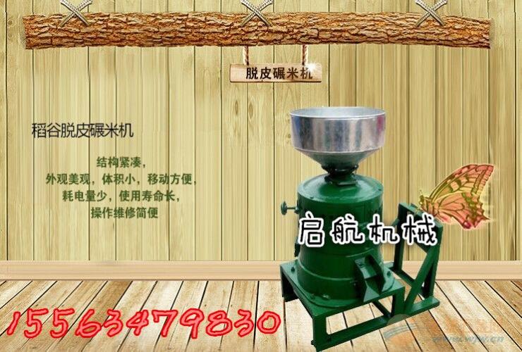 平乡县 多功能黄豆碾米 玉米专用去皮碾米机