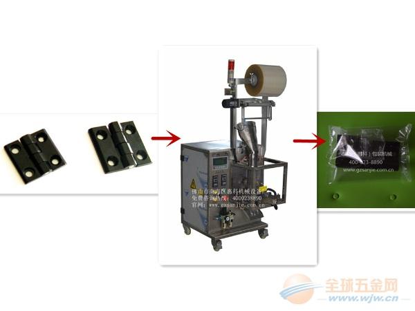 铰链螺丝打包机三杰(惠科)机械 螺母包装机直销厂