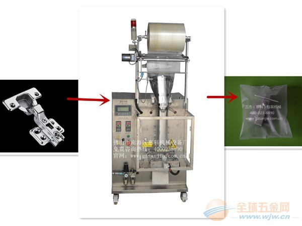 合页配件包装机三杰(惠科)机械全自动计量包装机直销厂