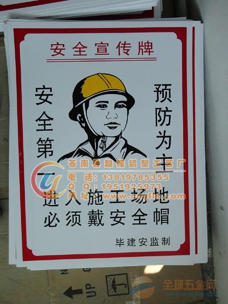 工厂区,建筑工地安全标志牌 建筑工地施工现场安全警示宣传