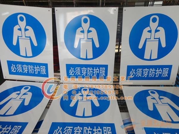 安全标志牌/提示标志牌铝板喷塑丝印标牌